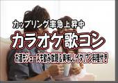 [銀座] カラオケ好きの33~49歳限定♥今だけ女性1名限定で半額!!