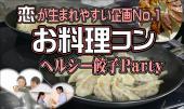 [日本橋人形町] ♥ヘルシー餃子Party♥美味しい唐揚げ付き♥お料理合コン☆彡