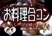 [日本橋人形町] ヘルシーたこ焼きParty+縁結び焼きそば♥出会いのお料理合コン☆彡