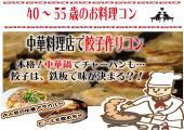 [日本橋人形町] 本格中華料理店で大人の餃子作り♥10名限定のお料理合コン☆彡