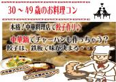 [日本橋人形町] 本格中華料理店で大人の餃子作り♥