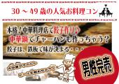 [日本橋人形町] 本格中華料理店で大人の餃子作り♥男性完売☆彡