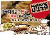 [日本橋人形町] ♥男性も残り2名様♥本格中華料理店で大人の餃子作り♥