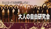 [新宿] 【初めての方歓迎!】お友達作りにピッタリの夜カフェ会♪