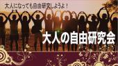 [新宿] 【初会場】とってもオシャレなお店で繋がりつくる夜カフェ会♪