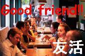 [新宿] 【友活交流会】 都内の落ち着いたカフェで友達を作り‼ 1人参加&初参加者急増中の交流会です♪