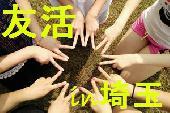 [大宮] ●●友活交流会in埼玉●●2016年8月スタートの交流会です!一緒に大きなコミュニティーを作りませんか?1人参加&初参加大...