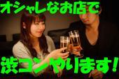 [渋谷] ★ 渋コン開催★ ~個性を学び、良い出会いを提供する交流会~