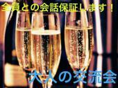 [渋谷] ★ 渋コン開催★ 女性は20代~34歳までの大人の《ハイステイタスパーティー》