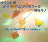 [新宿] お茶しながら楽しく手作り♪プラバンアクセサリーを作ろう*