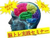 [新宿] 仕事の能率UP!脳の活性化をさせて『やる気UP!』