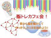 [新宿] 参加費500円!朝から脳トレ♪楽しく前向きな1日のスタートにしよう!