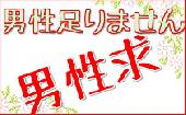 [恵比寿] 【男性求】女性先行中/カフェコンin恵比寿★ゆったり座ってシャッフル街コン/飲み放題&軽食