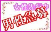 [大手町] 【男性必見】恋とも大手町コン/着席&シャッフル有★飲み放題&軽食あり♪恋の回転式/20:00乾杯
