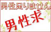 [恵比寿] 【男性求】女性先行中/20代限定カフェコンin恵比寿★ゆったり座ってシャッフル街コン/飲み放題&軽食