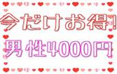 [恵比寿] 【男性求4000】女性先行中/カフェコンin恵比寿★ゆったり座ってシャッフル街コン/飲み放題&軽食