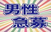 [新宿] 【男性急募4000/男性超超超おすすめ】恋する夜コンin新宿☆完全着席&シャッフル有/飲み放題&料理付き20:00~22:30