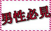 [秋葉原] 秋葉原/男性急募5000円(女性多)★シャッフル街コン/飲み放題&軽食付き/着席恋活シャッフル街コン/男性おすすめ