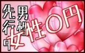 [上野] 【女性無料】飲み放題&軽食付/上野/素敵な恋活応援します★社会人男子着席コン19:30受付開始