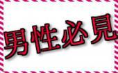 [秋葉原] 秋葉原/男性急募4000円(女性多)★シャッフル街コン/飲み放題&軽食付き/着席恋活シャッフル街コン/男性おすすめ