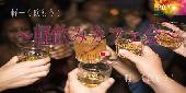 [渋谷] 軽〜く飲むカフェin Cafe Bar@渋谷【女性•参加費300円~】【男性•参加費800円~】