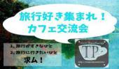 [川崎] 【女性主催♪】旅行好きカフェ交流会@川崎