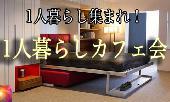 [渋谷] ☆友達作ろう☆1人暮らし限定ゆったりカフェ会@渋谷