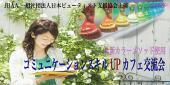 [有楽町] 一般社団法人日本ビューティスト支援協会主催♪女性幹事によるカラー個性診断でコミュニケーション力UPカフェ会@有楽町