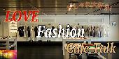 [渋谷] 【一般社団法人日本ビューティスト支援協会共催】 ファッション好きカフェ交流会@渋谷