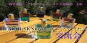 [新宿] 一般社団法人日本ビューティスト支援協会主催♪最新のカラーセラピー(PEACHSKNOW)×アロマテラピーで自分の色と香りを...