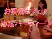 [中目黒] 2月22日(水)中目黒の可愛い小さな隠れ家カフェでパーティ♪ 恋活!友達つくり♪ 飲み放題♪ 食事&デザート付♪ 20...