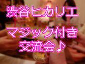 [渋谷] 渋谷ヒカリエ交流会♪ お友達つくり♪ 恋人つくり♪ ワンドリンク軽食つき♪ マジックつき♪