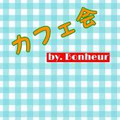 [渋谷] カフェ交流会〜友達作り☆ご縁繋ぎの会〜