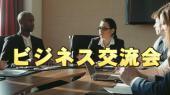 [新宿] 「ビジネス交流会」【もう一つワンランク上の人脈づくり】