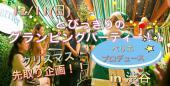 [渋谷] 残り3名募集!!【クリスマス限定企画!!】ちょっと早いクリスマス気分を味わおう!ペリエでオシャレな恋活・友活パ...