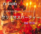 [渋谷] 男女共に集まって来ています! 男性残り3名募集! 女性残り4名募集!12/23(金)渋谷でオシャレにクリスマス!!恋活・...