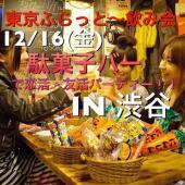 [渋谷] 12/16(金) 残り3名募集!!!渋谷駄菓子バーでみんなで童心に帰ろう!!恋活・友活パーティー!!初参加!!1人参加...