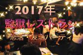 [渋谷] 1/7(土) 新年恋活・友活パーティー 監獄レストランで!お洒落に恋活Party〜1名参加大歓迎♪〜