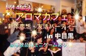 [中目黒] 1/14(土) ディズニー ペアチケットが当たる!!現在26名!!アロマカフェ 新年恋活・友活パーティー in 中目黒