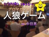 [中目黒] 1/27(金) 現在13名!!初心者大歓迎!!アロマカフェで人狼ゲームをしよう!! 恋活・友活パーティー in 中目黒