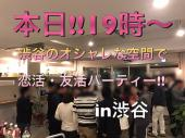 [渋谷] 1/28(土) 2017年 新年恋活・友活パーティー in 渋谷  お洒落に恋活Party〜1名参加大歓迎♪〜
