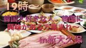 [新大久保] 2/3(金) 残り3名募集!!韓国大好きな人、韓国に興味のある人集まれ〜 韓国料理を食べながら、韓国について語り...