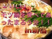 [新宿] 2/11(土) もつ鍋を食べてあったまろう!!おししい料理を食べながら友活!!初参加!!1人参加歓迎♪♪