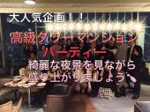 [渋谷] 2/17(金) 女性キャンセル待ち!男性急募!!タワマンパーティー!!初参加!!1人参加歓迎♪♪