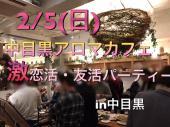 [中目黒] 2/5(日) 残り5名募集!!⭐️おしゃれなアロマカフェで激恋活・友活パーティー in 中目黒