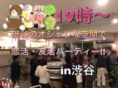 [渋谷] 2/18(土) 渋谷のおしゃれな空間を貸切で!!お一人参加・初参加大歓迎!!恋活・友活パーティー!!