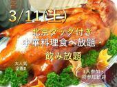 [新大久保] 極フェス( ´∀`)⭐️お一人参加・初参加大歓迎!!北京ダッグ付食べ飲み放題 おししい料理を食べながら友活!!