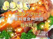[新大久保] 極フェス( ´∀`)⭐️お一人参加・初参加大歓迎!!北京ダッグ付食べ飲み放題 おいしい料理を食べながら友活!!