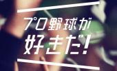 [新宿] 極フェス( ´∀`)⭐️野球観戦コン!!東京ヤクルト - 阪神