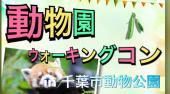 [千葉市] 5/7(日) 今なら女性参加費無料!!1人参加限定!!動物園コン!!趣味が合うので自然と話題ができちゃいます♪